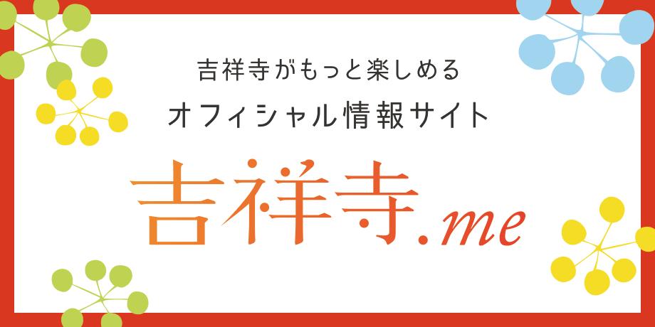 吉祥寺がもっと楽しめるオフィシャル情報サイト 吉祥寺.me