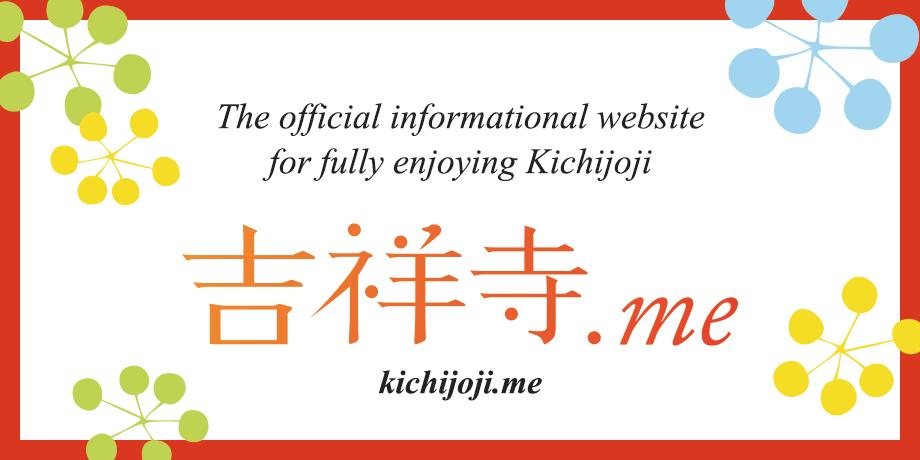 The official informational website for fully enjoying Kichijoji,kichijoji.me