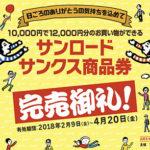 『サンロードサンクス商品券』ご利用期間終了のお知らせ