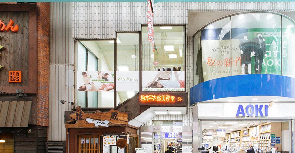 Re.Ra.Ku.吉祥寺店