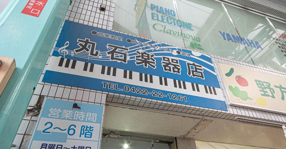 丸石楽器店