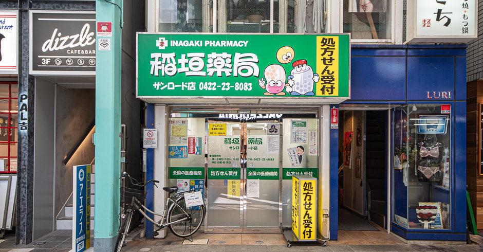 稲垣薬局 サンロード店