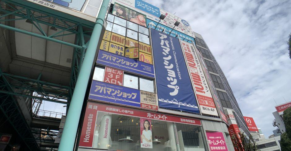 株式会社ミニミニ城西 吉祥寺店