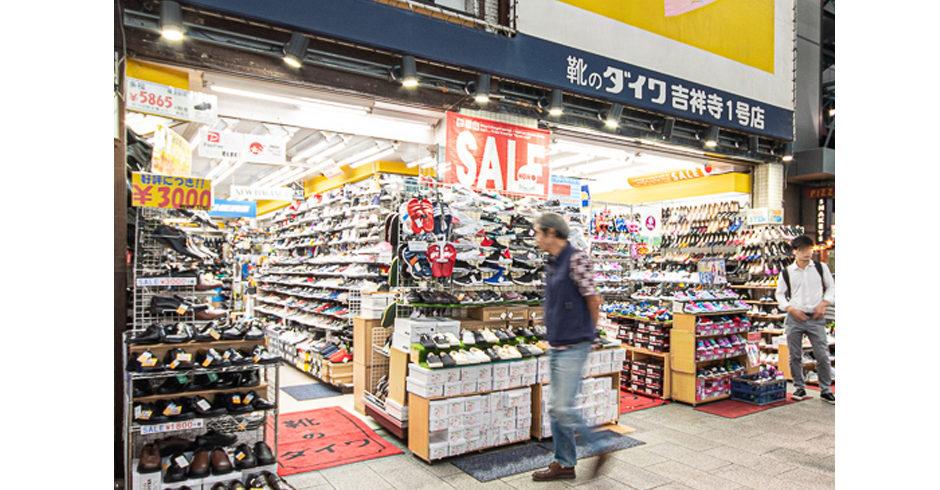 靴のダイワ 吉祥寺店
