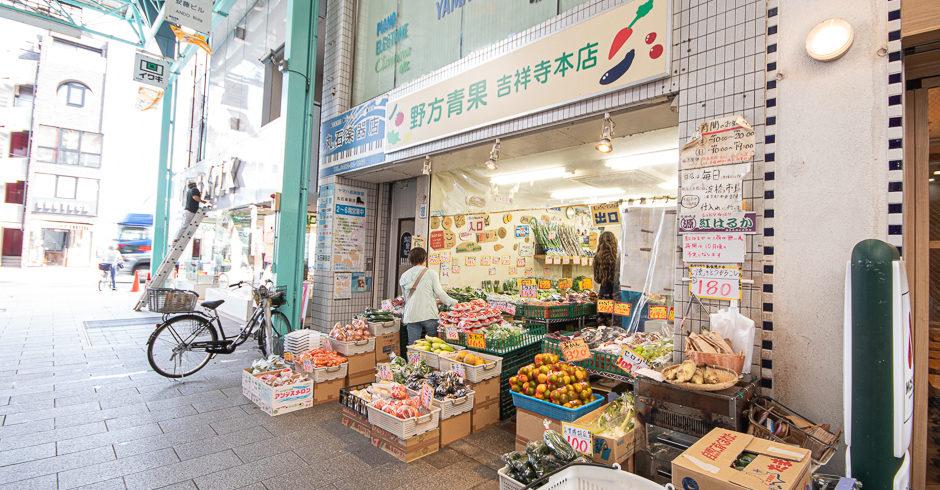 野方青果 吉祥寺本店