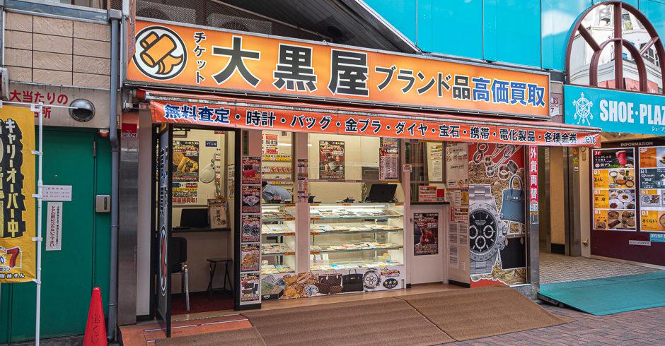 株式会社大黒屋吉祥寺サンロード店