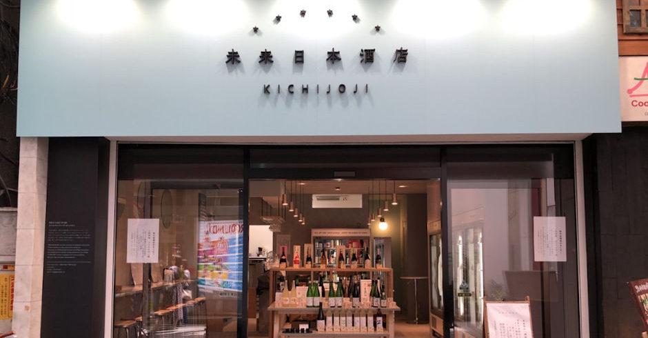 未来日本酒店KICHIJOJI