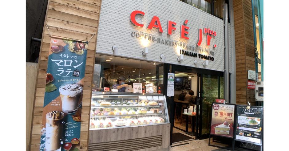 イタリアントマトcafé jr