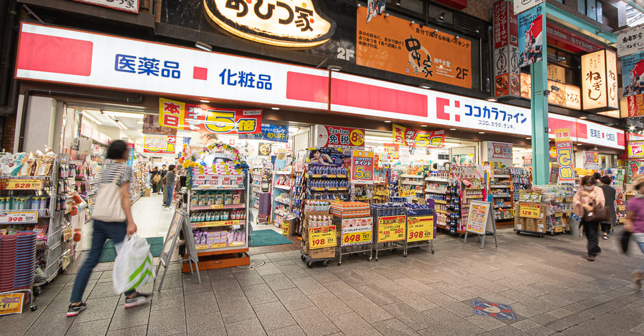 ココカラファインヘルスケア 吉祥寺サンロード店