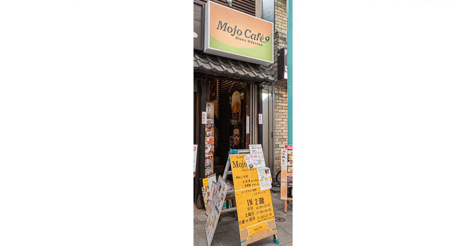 MUSIC BAR&DINING 吉祥寺Mojo Café