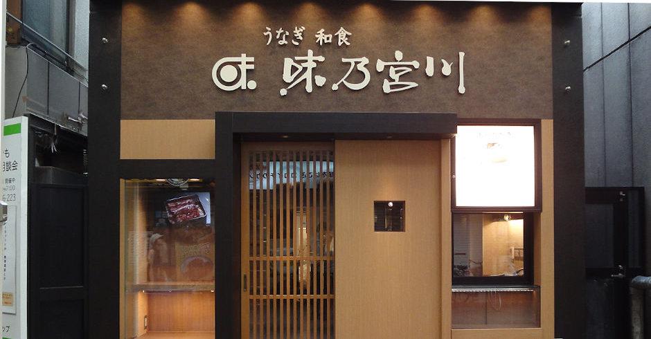 味乃宮川 吉祥寺店