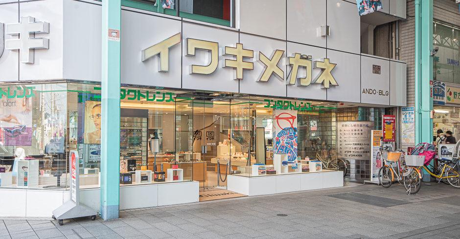 イワキメガネ サンロード店