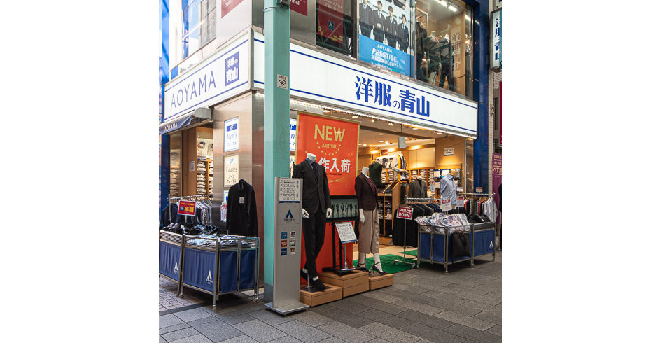 洋服の青山 吉祥寺サンロード店