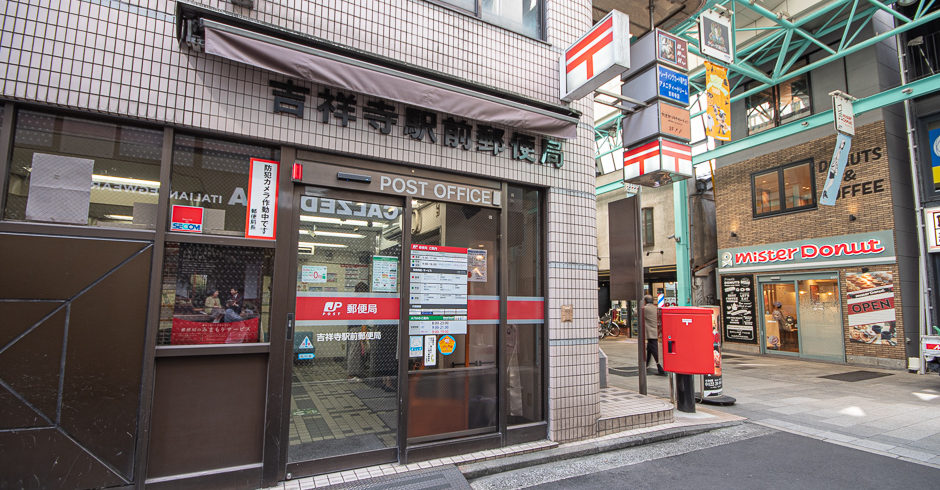 吉祥寺駅前郵便局