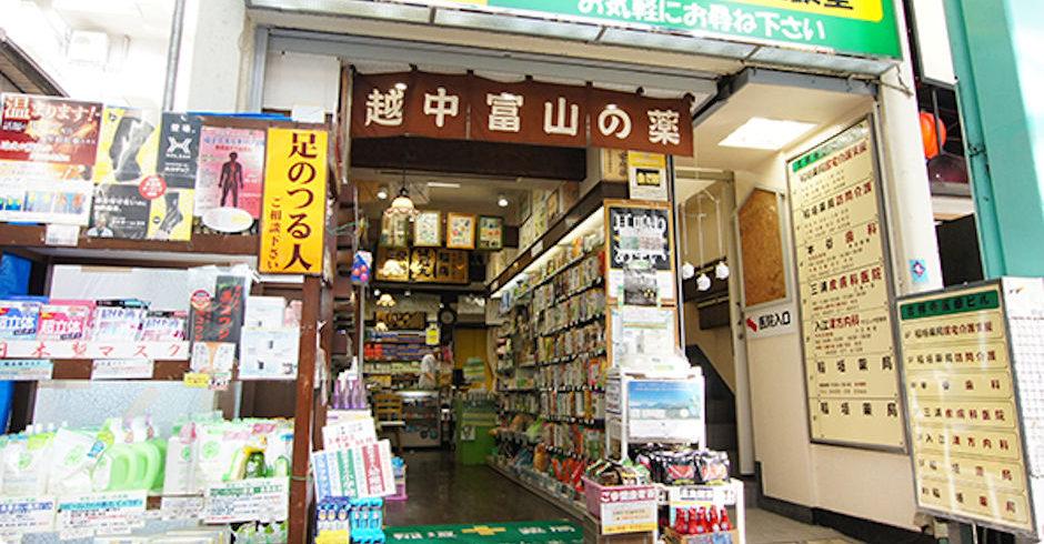 稲垣薬局 本店