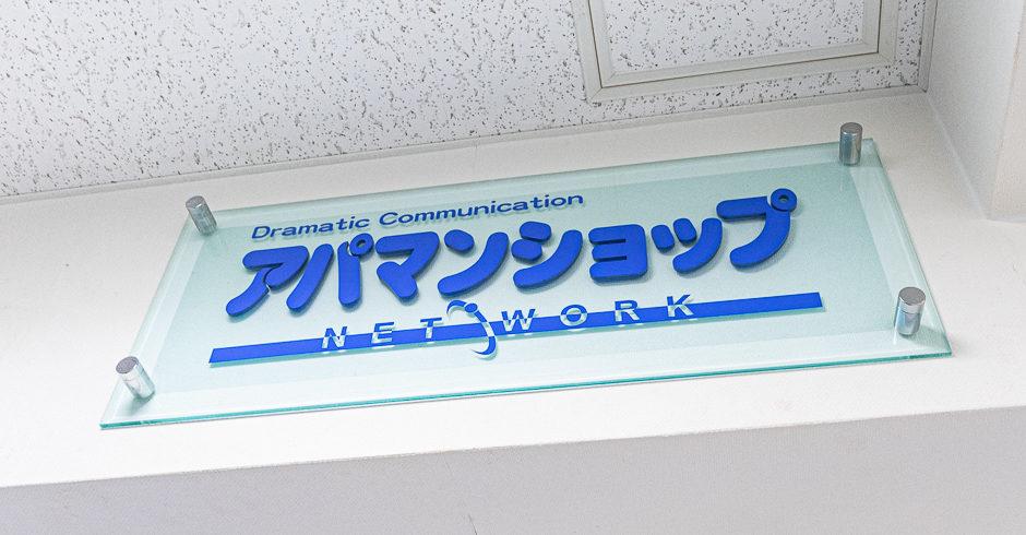 アパマンショップ吉祥寺中央口店