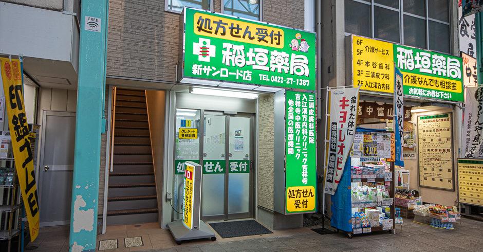稲垣薬局 新サンロード店