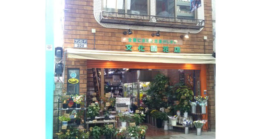 文化園花店