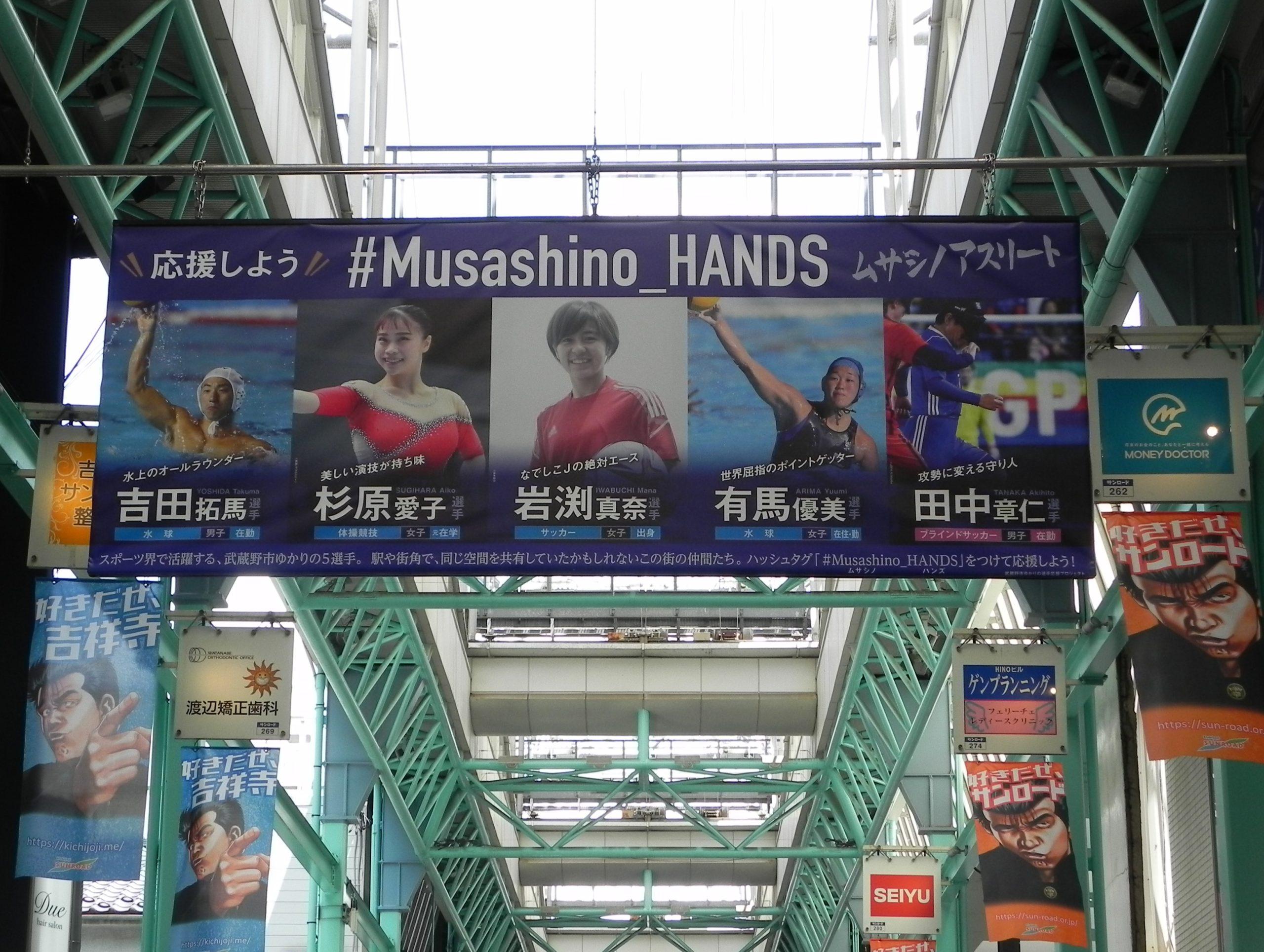 ひときわ大きな声援を~武蔵野市ゆかりの選手5名~