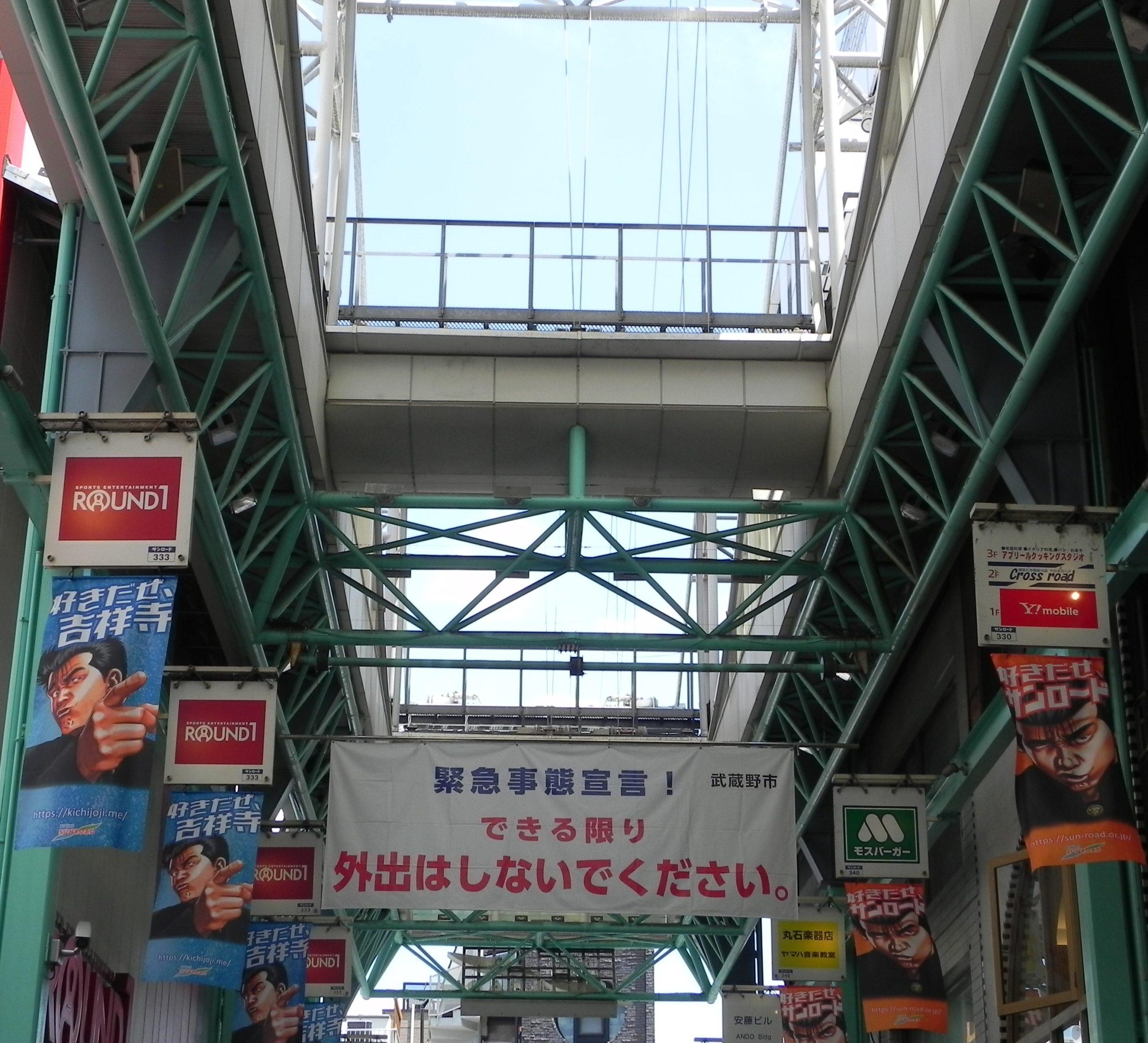 東京都に緊急事態宣言が発出されています