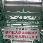 11月30日(火)まで東京都における「基本的対策徹底期間」です